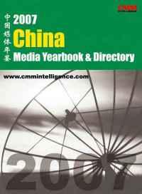 China Media Monitor Intelligence - 07 CMYB Look Inside